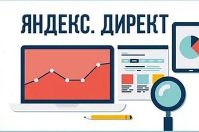 Создам 5 аккаунтов яндекс директ (без НДС) 1 - kwork.ru