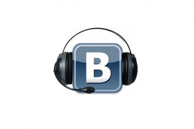 Музыкальные посты в соц. сетяхПродвижение в социальных сетях<br>Порадуйте подписчиков Вашей группы и разнообразьте стену хорошим музыкальным контентом! Особенно если у Вас страница развлекательного портала. В стоимость входит 40 постов с картинкой и подборкой из 8 музыкальных треков, ориентированных на Вашу аудиторию.<br>