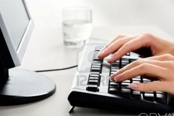 Набор текста,транскрибация,перевод из аудио в текстНабор текста<br>Здравствуйте. Предлагаю вам следующие услуги: Перевод из аудио(видео) в текст. Транскрибация текста. Грамотно и быстро перепечатаю текст! Дословная расшифровка записей лекций, семинаров, тренингов, видео-уроков и т.д. Работаю быстро, четко и грамотно. Настроен на продолжительное сотрудничество. Внимание! В данный кворк входит работа только с записями среднего и хорошего качества и только на русском языке. Если запись плохо качества вам нужно заказать дополнительную услугу.<br>