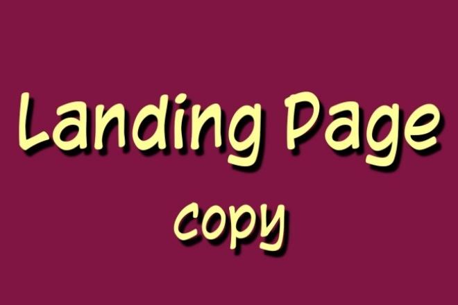 Копия Landing Page + корректировкиСайт под ключ<br>Копия Landing Page + адаптация под Ваши нужды (настройка заявок на почту, замена телефона/адреса, удаление ненужных блоков)<br>