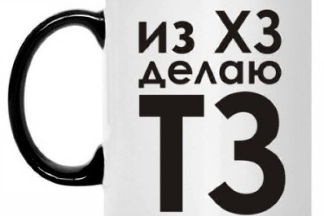 Напишу ТЗ на любой информационный проект. ТЗ создание сайта 1 - kwork.ru
