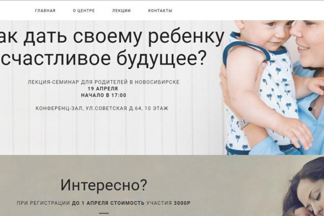 Красивый сайт-визитка за 1 день 1 - kwork.ru