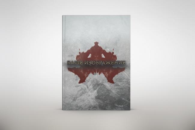 3D макет для вашей книги 1 - kwork.ru