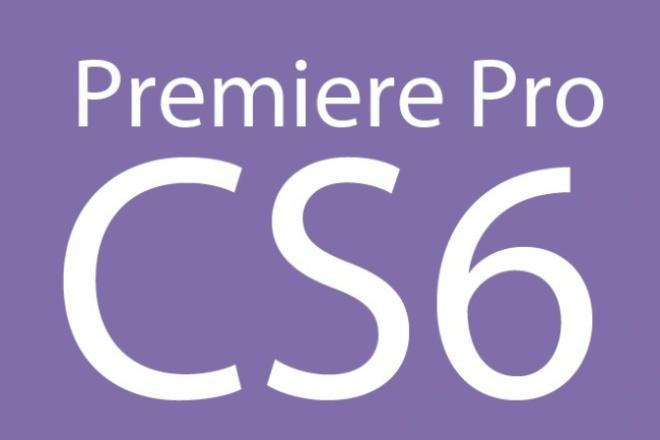 ВидеомонтажМонтаж и обработка видео<br>Монтаж и обработка вашего видео или рекламного ролика в программе Adobe Premiere Pro. Учитываются все ваши пожелания<br>