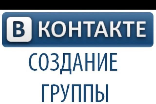 Создам и оформлю для вас группу в контакте+ сделаю аватарку вашего профиля 2 - kwork.ru