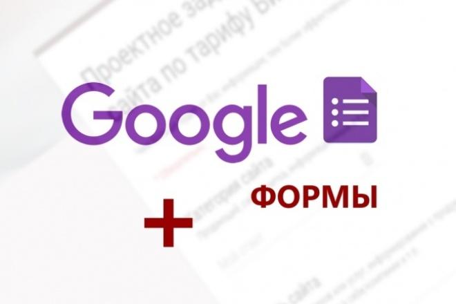 Google Формы с расширенным функционалом. Для сайтов и не только 1 - kwork.ru