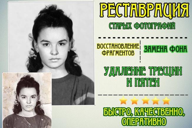 Отреставрирую ДВЕ фотографии, которые Вам дороги 1 - kwork.ru