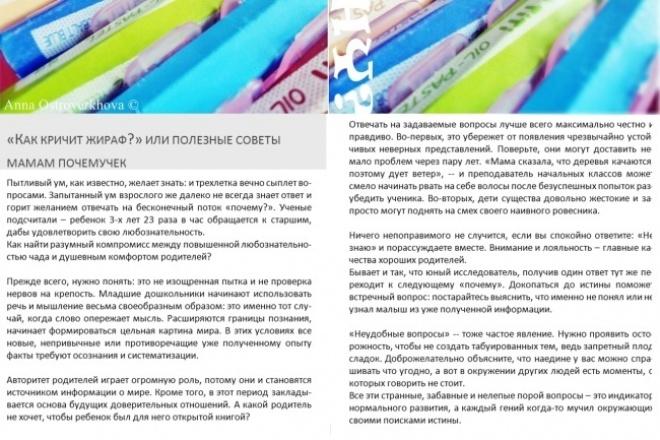 напишу информационный или SEO текст до 8 000 символов 1 - kwork.ru