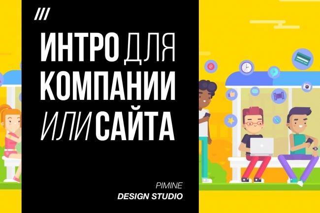 Создам интро с вашим логотипом 1 - kwork.ru