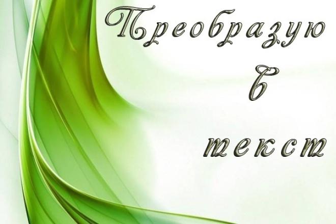 Преобразование файлов в текст 1 - kwork.ru
