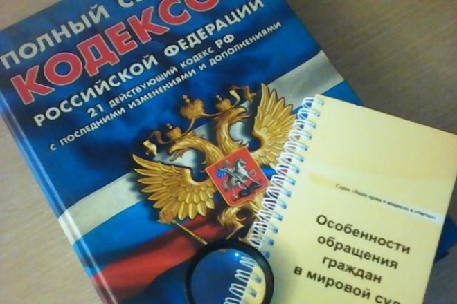 Окажу юридические услугиЮридические консультации<br>Проконсультирую по любому вопросу законодательства России, со ссылками на нормы (за исключением вопросов по налогообложению).<br>