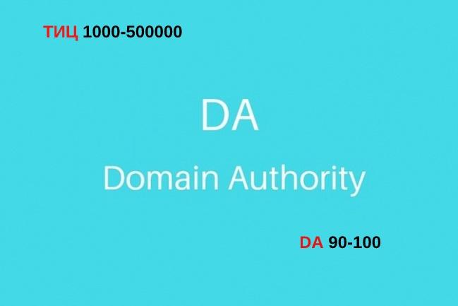 15 вечных ссылок с топовым трастом Domen AuthorityСсылки<br>Как работает современное СЕО? Старые методы больше не работают! Мы разработали технологию высококачественного продвижения. Основная идея: получение трастовости. Что Такое Domen Authority Параметр DA является ключом к прорыву. DA учитывает: возраст домена ссылочную массу поток цитирования трафик поведенческие характеристики соцсигналы Мы используем ТОП 15 сайтов, c высшими показателями DA. Ваш сайт прокачает трастовость и улучшит позиции в выдаче. В лучшем случае проект попадает в ТОП Google. Что Вы Получите: 15 ссылок Dofollow, которые драматически усилят позиции сайта Domen Authority каждого сайта 90-100. Высокий ТИЦ площадок от 1000 до 500 000. Это самый мощный показатель! Google безоговорочно доверяет и хорошо индексирует эти площадки Абсолютная безопасность Вероятность попадания в ТОП Google Прозрачный отчет Доставка задания 24 часа Профессиональный сервис 100% гарантия Для кого этот кворк? 1. Для нового сайта, чтобы его быстрее находили 2. Для увеличения обратных ссылок 3. Для улучшения позиции в Google и Yandex Забудьте про обратные ссылки с высоким PR. Они больше не действуют! Заказывайте наш сервис и Вы будете приятно ошеломлены результатами. Наша цель - помочь каждому клиенту попасть в ТОП Google.<br>