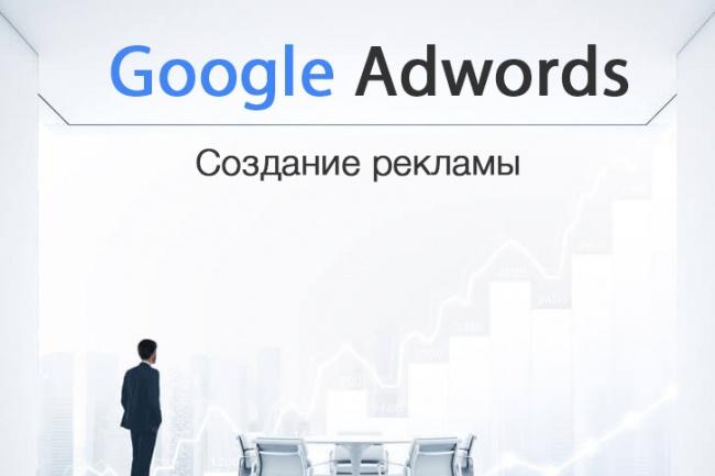 Профессиональная реклама в Google Adwords 1 - kwork.ru
