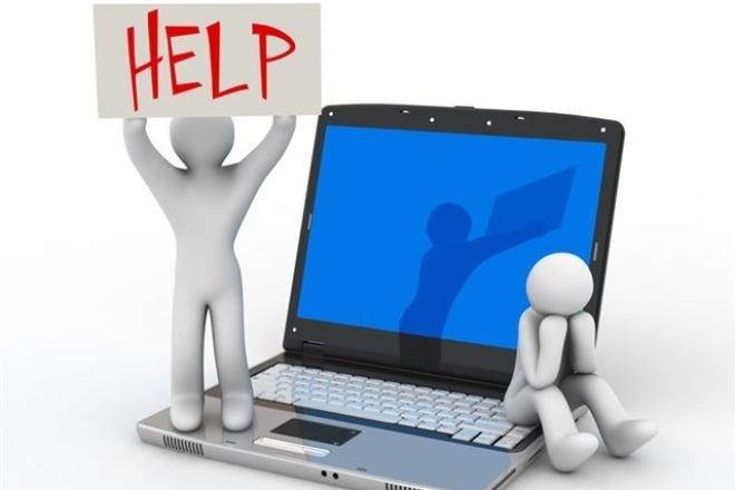 Удаленная компьютерная помощьАдминистрирование и настройка<br>1) лечение операционной системы от вирусов 2) удаление лишних программ, влияющих на загруженность ПК 3) избавление от других проблем (заказчик ставит задачу) 4) установка и настройка программ или операционной системы (заказчик ставит задачу)<br>