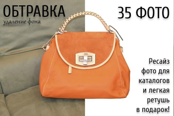 Подготовка фото для интернет-магазинов, удаление фона, ресайз, ретушь 1 - kwork.ru