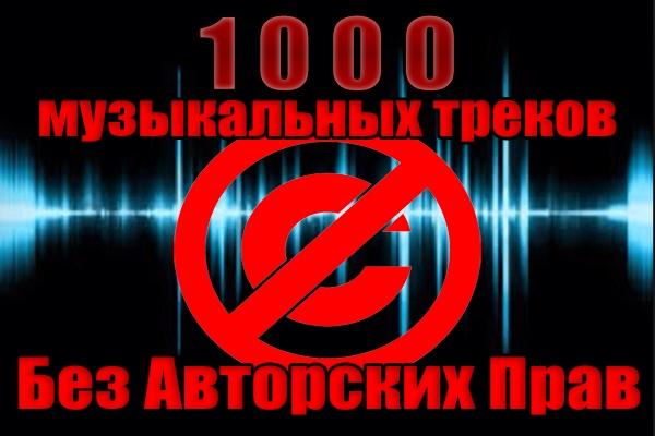 1000 музыкальных треков без авторских правМузыка и песни<br>Предлагаю 1000 музыкальных треков без авторских прав. Их можно использовать в своих роликах на ютубе или в стримах. Общий размер треков составляет около 4 гигабайт. Все треки скачены из первоисточников, а не вырезанные из видео с ютуба.<br>