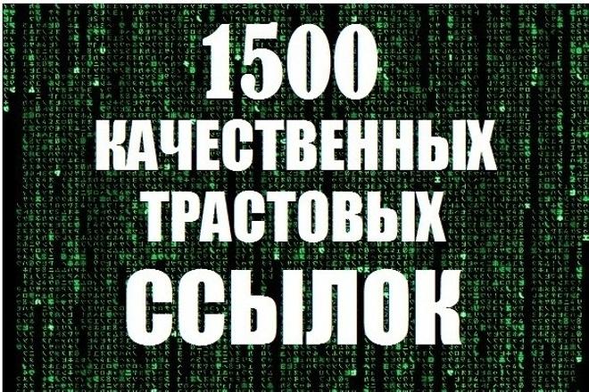 Трастовые вечные ссылки от 1500 штук с ТИЦ от 10+ для вашего сайта 1 - kwork.ru