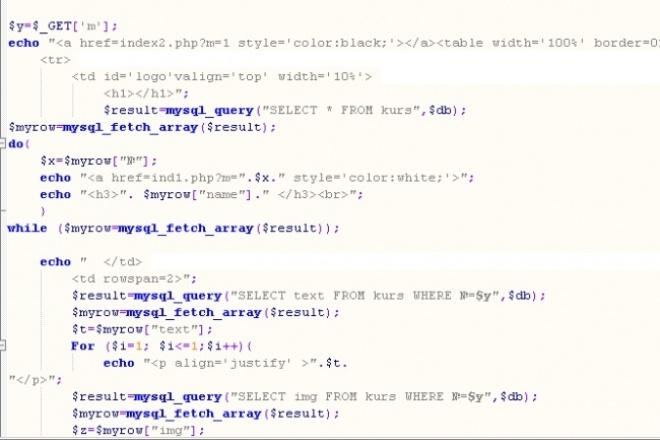 Доработка сайтов на php 1 - kwork.ru