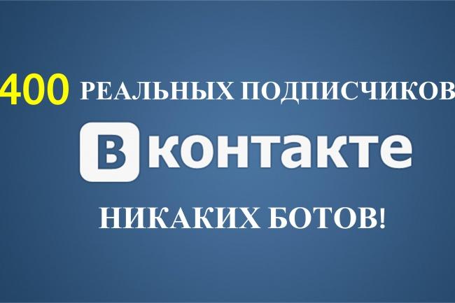 привлеку реальных людей в сообщество Вконтакте + Таргетинг 1 - kwork.ru