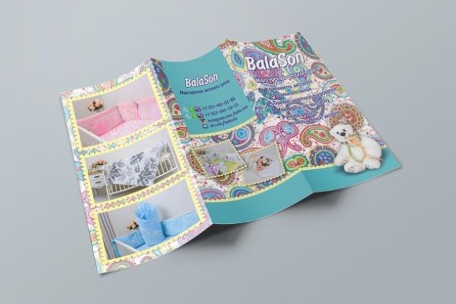 Сделаю дизайн листовки или брошюры 1 - kwork.ru