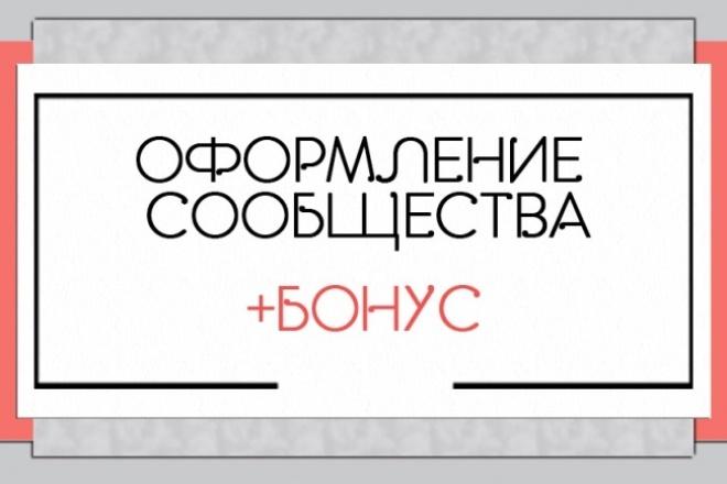 Оформление группы ВконтактеДизайн групп в соцсетях<br>Сделаю для Вас за 1 Кворк дизайн: 1. Одну горизонтальную обложку! (1590x400px) + бонус миниатюра аватара бесплатно! Обложка адаптируется под мобильную версию по запросу заказчика. или 2. Баннер + Аватар! Работаю в программе Adobe Photoshop. Обучалась по программе Дизайнер ВКонтакте. Бонус для всех заказчиков - бесплатная консультация СММ-менеджера по ведению и продвижению сообщества Вконтакте. Работаю строго по техническому заданию. Заказы из серии нарисуйте на свой вкус не принимаю. В стоимость входит 3 правки. Каждая дополнительная правка оплачивается отдельно<br>