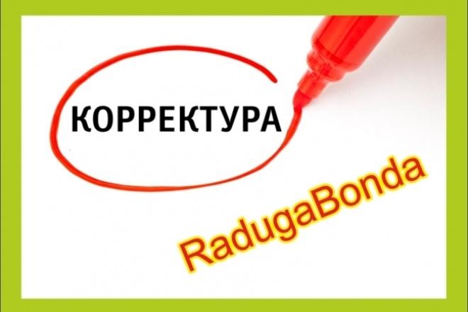 Работа с текстом 1 - kwork.ru