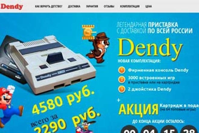 Копия  Landing Page с настройкой на вашу почту 1 - kwork.ru