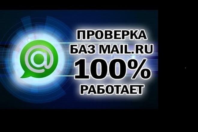 Проверка базы E-mail на валидность. Чистка базыE-mail маркетинг<br>Проверю Вашу базу E-mail на валидность. Удалю несуществующие адреса. К проверке допускаются только e-mail адреса на доменах: mail.ru, list.ru, bk.ru, mail.ua, inbox.ru По окончанию Вы получаете очищенный список адресов в формате TXT.<br>