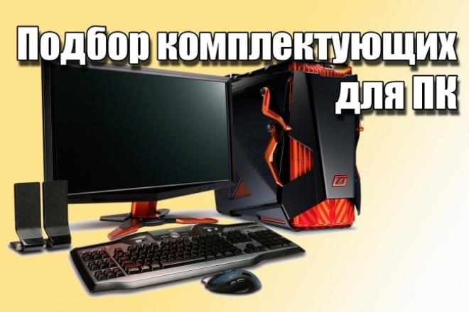 Помощь в подборе комплектующих для компьютера, плюс бонус 1 - kwork.ru