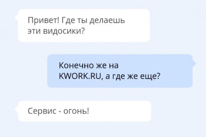 Создам ролик чат в стиле ВконтактеВидеоролики<br>Создам ролик чат в стиле Вконтакте с диалогами по вашему требованию Длина не более 36 секунд Музыка по вашему пожеланию<br>