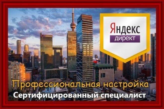 Настрою Яндекс Директ для сайта недвижимости. Качество 100% 1 - kwork.ru