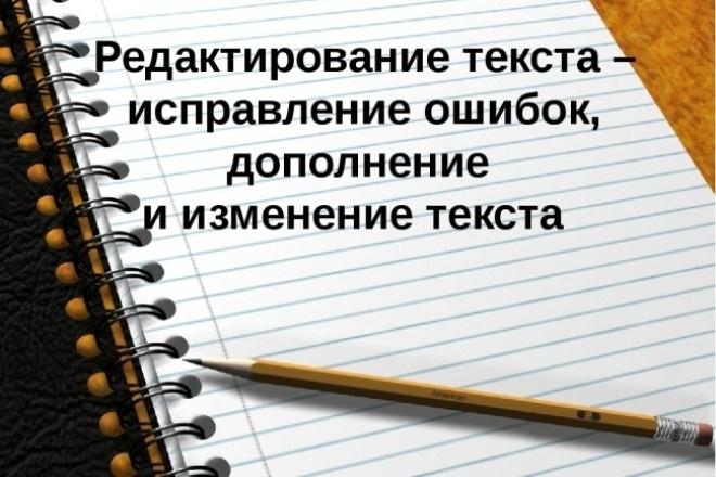Отредактирую и исправлю любой Ваш текст 1 - kwork.ru