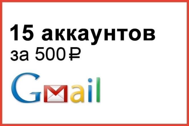 Зарегистрирую 15 новых аккаунтов gmail 1 - kwork.ru