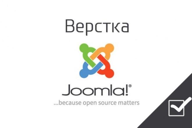 Верстка JoomlaВерстка и фронтэнд<br>Готовый шаблон страницы для cms joomla! по вашему psd макету или доработаю/исправлю уже имеющийся шаблон.<br>