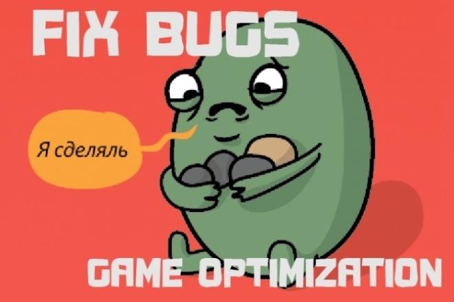 Исправлю баги в вашей игре unity 1 - kwork.ru