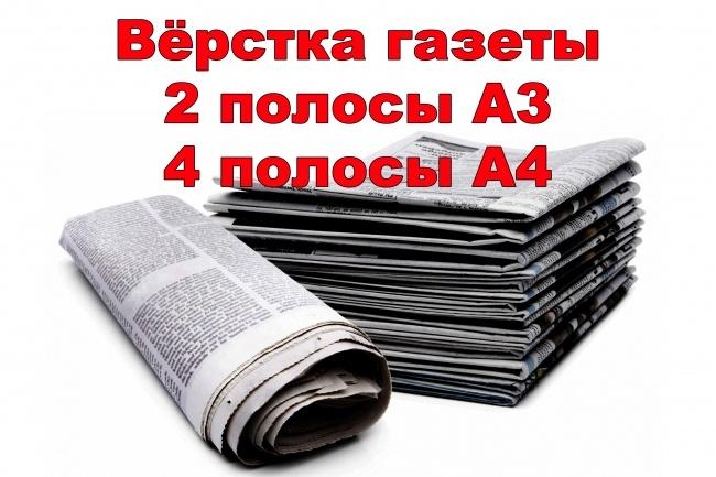 Сверстаю газету 1 - kwork.ru