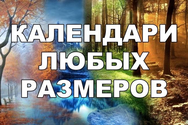 Изготовлю календарь любого формата 1 - kwork.ru