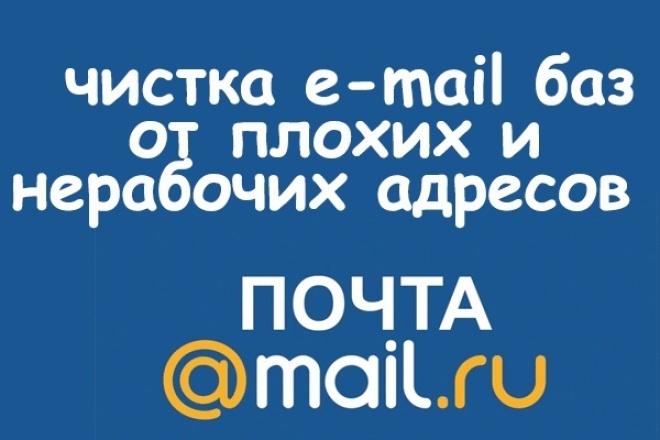 Почищу Вашу базу mail.ru от не рабочих емейлов. 10 000 e-mail адресовПерсональный помощник<br>Здравствуйте! Ни для кого ни секрет, что Маил.ру хорошо борется со спамом. Если, при рассылке на адреса этого почтовика, будет более 2-5% нерабочих адресов, то рассылка автоматом отправляется в спам. Почему так происходит? Базы устарели, не честные продавцы накидали не существующих адресов для увеличении своей базы, ящик переполнен и не принимает письма, ошибки в написании емейлов, лишние символы, некоторые буквы заменены на русские, и ещё много разных причин. Сколько процентов не рабочих адресов бывает в базах? Свежесобранные базы с групп МойМир содержат от 2 до 7 процентов брака, собранные емейлы с других источников от 10 до 15 %, купленные базы разных сайтов и инфобизнесменов содержат до 30 процентов неработающих адресов. Как с этим бороться? Правильный ответ - постоянно чистить базы от плохих адресов. Что я предлагаю: Качественную чистку Ваших баз от нерабочих емейл адресов почтового сервиса Маил.ру. Чистятся адреса вида: mail.ru , inbox.ru , list.ru , bk.ru . Чистка проводится с помощью почтовых серверов Маил.ру, что позволяет со 100 процентной гарантией определять работоспособность e-mail адресов. В сутки могу чистить до 100 000 емейлов. При больших заказах будет докуплено оборудование и выполнение заказа произойдёт в кратчайшие сроки. Что Вы получите: Очищенные списки емейл адресов в виде 2-х TXT файлов, good.txt (хорошие адреса) и bad.txt (плохие). Название файлов можно изменить по Вашему усмотрению. Ваша выгода: при рассылке на эти адреса больше шансов не попасть в папку спам экономия бюджета на рассылку до 30% за один раз, с каждой рассылкой экономия будет расти увеличение продаж, за счёт большей доставляемости писем С уважением, Сергей<br>