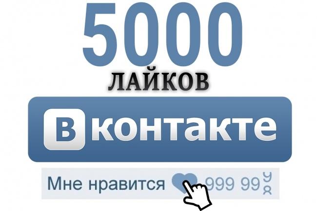 5000 лайков от живых подписчиков VKontakte на фото, записи, видео 1 - kwork.ru