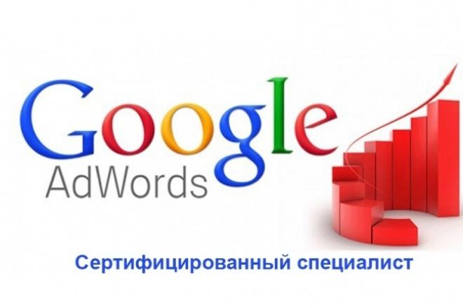 Настройка кампании google adwordsКонтекстная реклама<br>! Анализ ниши. ! Сбор семантики (до 80 ключевых слов). ! Снижение стоимости клика: кросс-минусация. ! Составление объявлений. ! Загрузка кампании в аккаунт.<br>