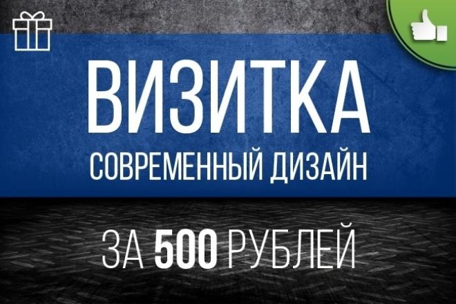 Создам дизайн визитки, которую не стыдно будет показать 1 - kwork.ru