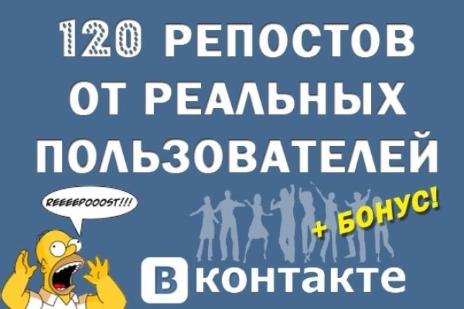 120 репостов от реальных пользователей Вконтакте + критерии 1 - kwork.ru