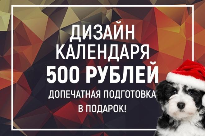 Дизайн настенного календаря 1 - kwork.ru