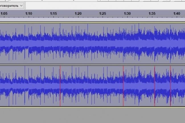 Обрежу аудиозаписьРедактирование аудио<br>Вам хочется сделать рингтон из своей любимой песни, но вы не знаете как? Или вырезать какой-нибудь интересный отрывок из часовой записи лекции/семинара? Обращайтесь ко мне! Обрежу любой участок аудиофайла любого формата любой длины. От вас требуется лишь аудиофайл и указать нужный вам интервал (например, 2: 15 - 2: 45). По желанию, могу добавить эффекты нарастания и затухания. За один кворк сделаю вам до 30 нарезок (можете прислать как несколько файлов, так и указать на несколько отрывков в одном)<br>