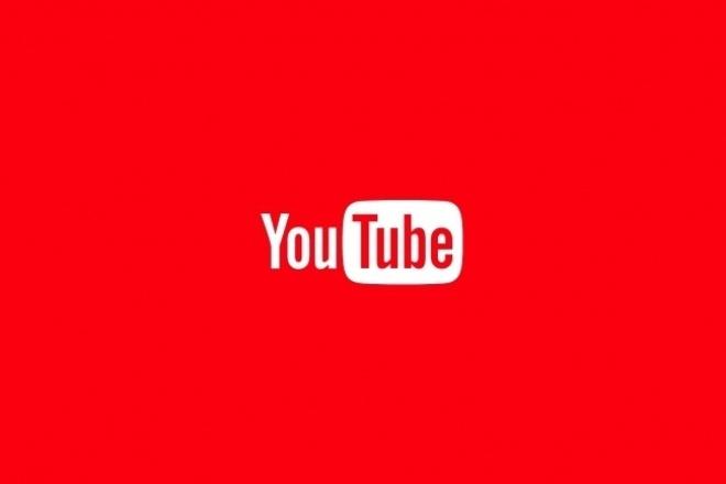2000 реальных просмотров YoutubeПродвижение в социальных сетях<br>2000 просмотров 100% реальных пользователей Youtube. (живой трафик) Удержание просмотра случайное. Возможность получить: Лайки Дизлайки Комментарии Подписки До 1-6к в сутки просмотров на видео<br>
