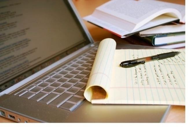 Наполнение контентом Вашего сайтаНаполнение контентом<br>Выполню наполнение Вашего сайта статьями любой направленности. Делаю свою работу качественно, грамотно и в оговоренные сроки. Уникальность от 90% по текст. ру (для кулинарных и правовых статей - от 80%)<br>