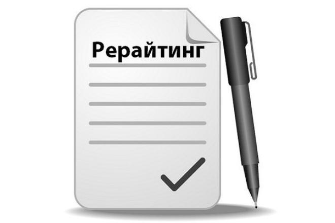 Высококачественный рерайтинг, 10000 знаков 1 - kwork.ru