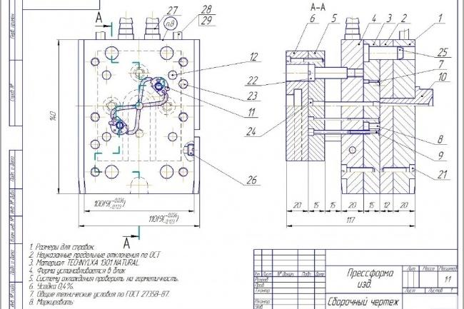 Оцифровка чертежейИнжиниринг<br>Изготовление цифровых копий технических и технологических документов, чертежей, технологических процессов и прочих.<br>