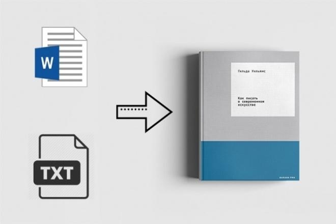 Создание макета книги для печати в типографии 1 - kwork.ru