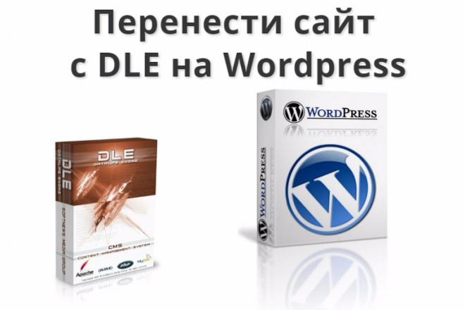 Перенесу ваш сайт с DLE на WordpressДоработка сайтов<br>Здравствуйте, ваш сайт работает на DLE и вы хотите перенести его на более удобную и функциональную CMS систему Wordpress? Я перенесу ваш сайт с DLE на Wordpress, перенесу все статьи и страницы и другую информацию из вашей базы данных DLE в формат базы Wordpress. При необходимости установлю саму систему Wordpress. (Смотрите дополнительные опции)<br>